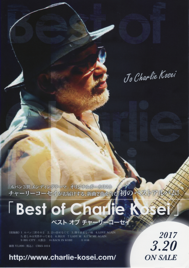 Best of Charlie Kosei